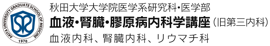 秋田大学大学院医学系研究科 血液・腎臓・膠原病内科学講座(旧第三内科)